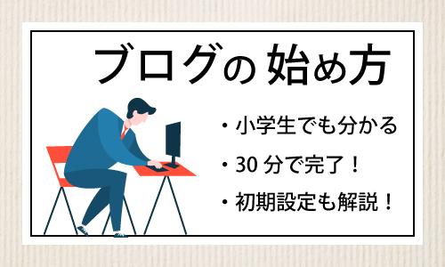 banner_blog_start
