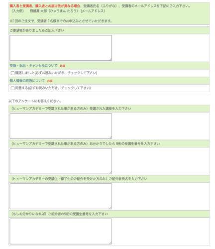 tanomana_adove_questionnaire