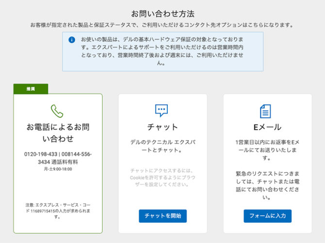dell_support